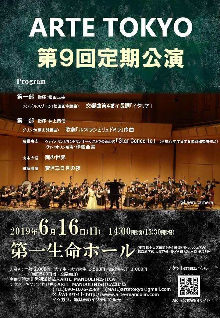 ARTE TOKYO 第9回定期公演 | ぴあエンタメ情報