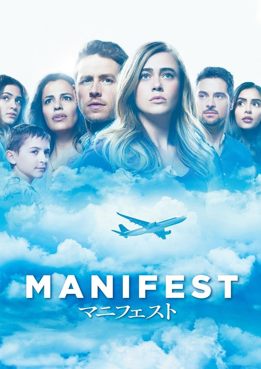 『MANIFEST/マニフェスト』 (c) Warner Bros. Entertainment Inc.