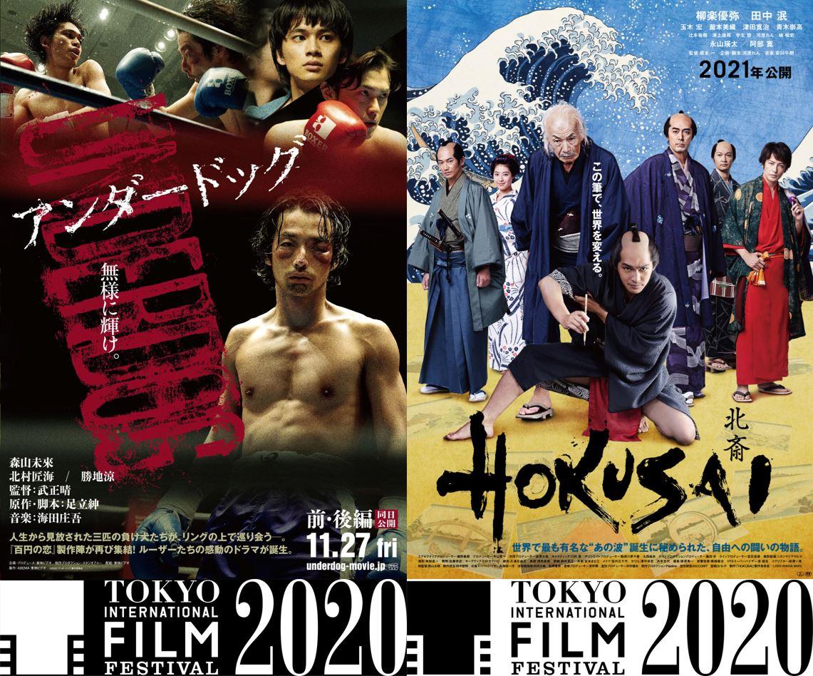 第33回東京国際映画祭、オープニング作品『アンダードッグ ...