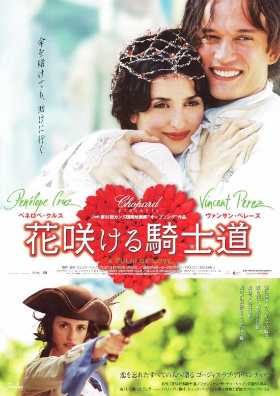 花咲ける騎士道〈2003年〉 - ぴあ