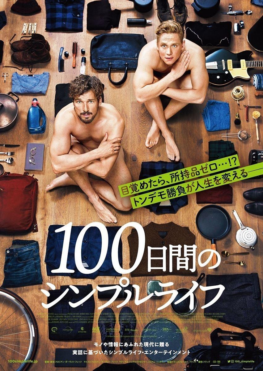 全裸の主演俳優ふたりがポスターに すべての持ち物をリセットする映画 ...