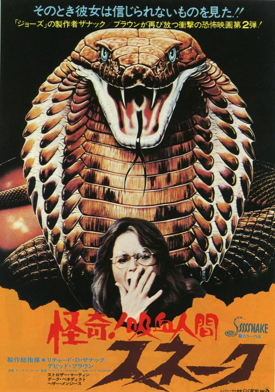 コブラ 映画 キング