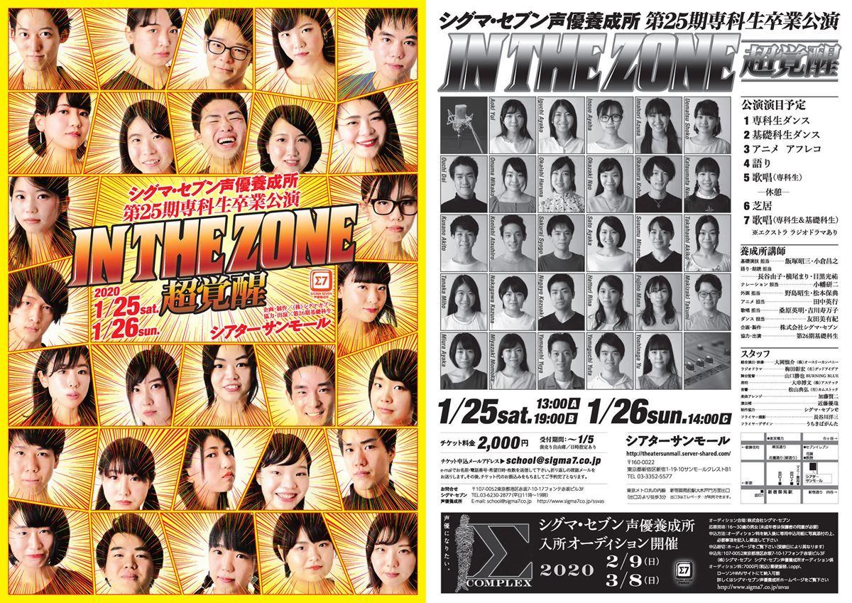 IN THE ZONE 超覚醒』シグマ・セブン声優養成所第25期専科生卒業公演 ...