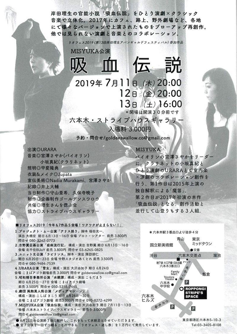 MISYUKA『吸血伝説』第13回岸田理生アバンギャルドフェスティバル ...